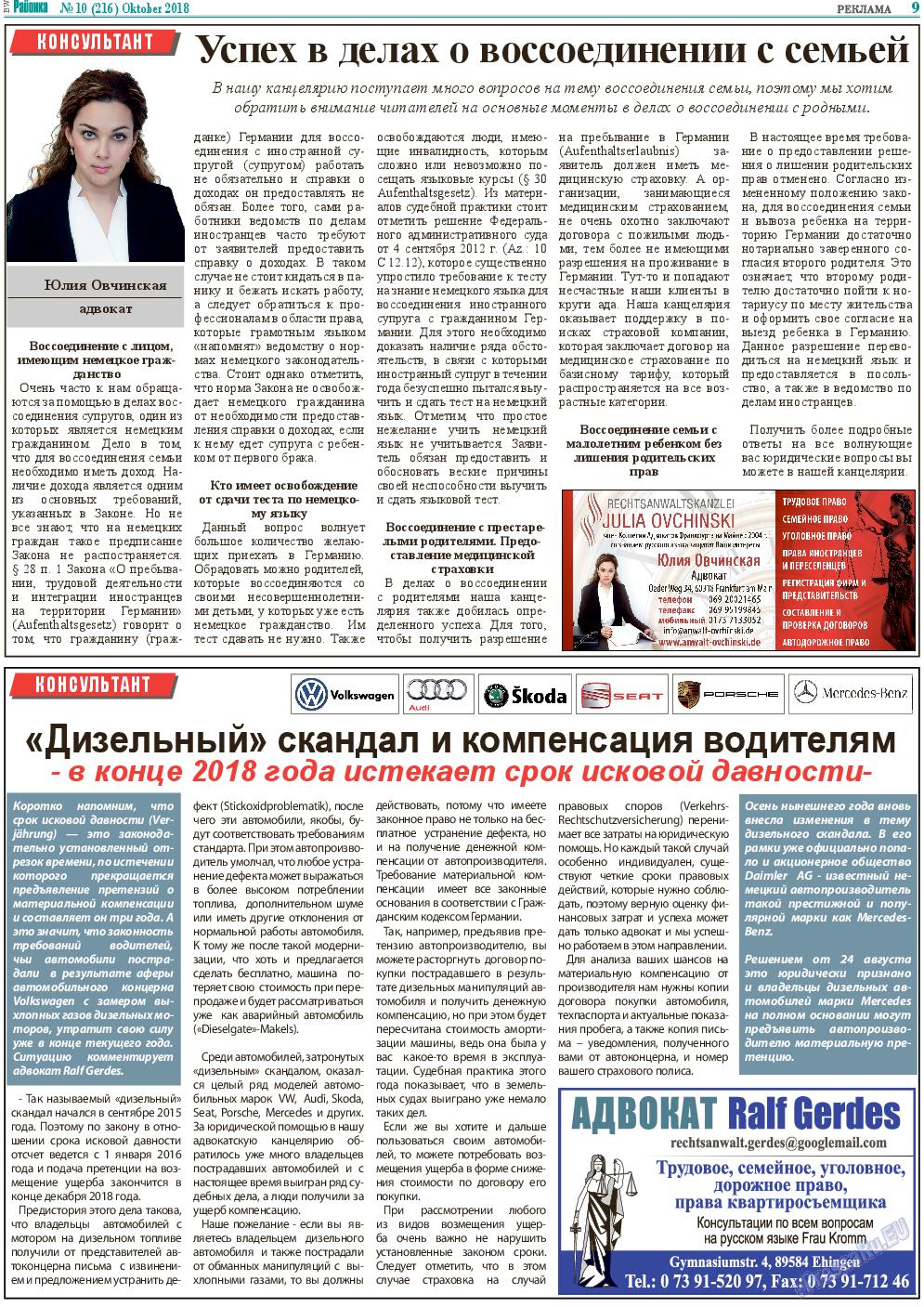 Районка-West (газета). 2018 год, номер 10, стр. 9
