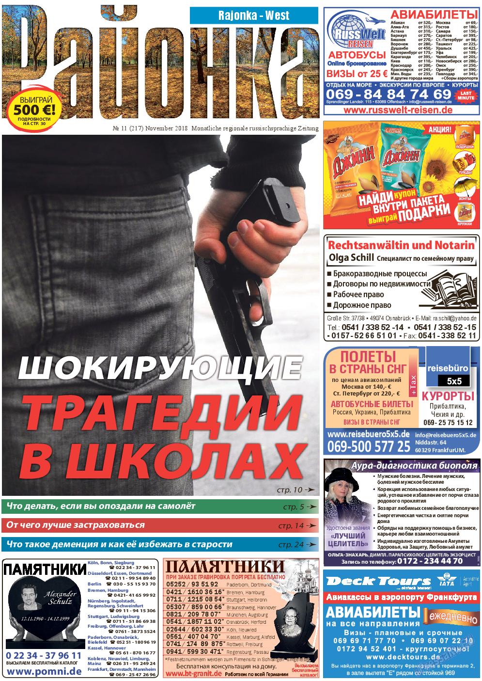 Районка-West (газета). 2018 год, номер 11, стр. 1