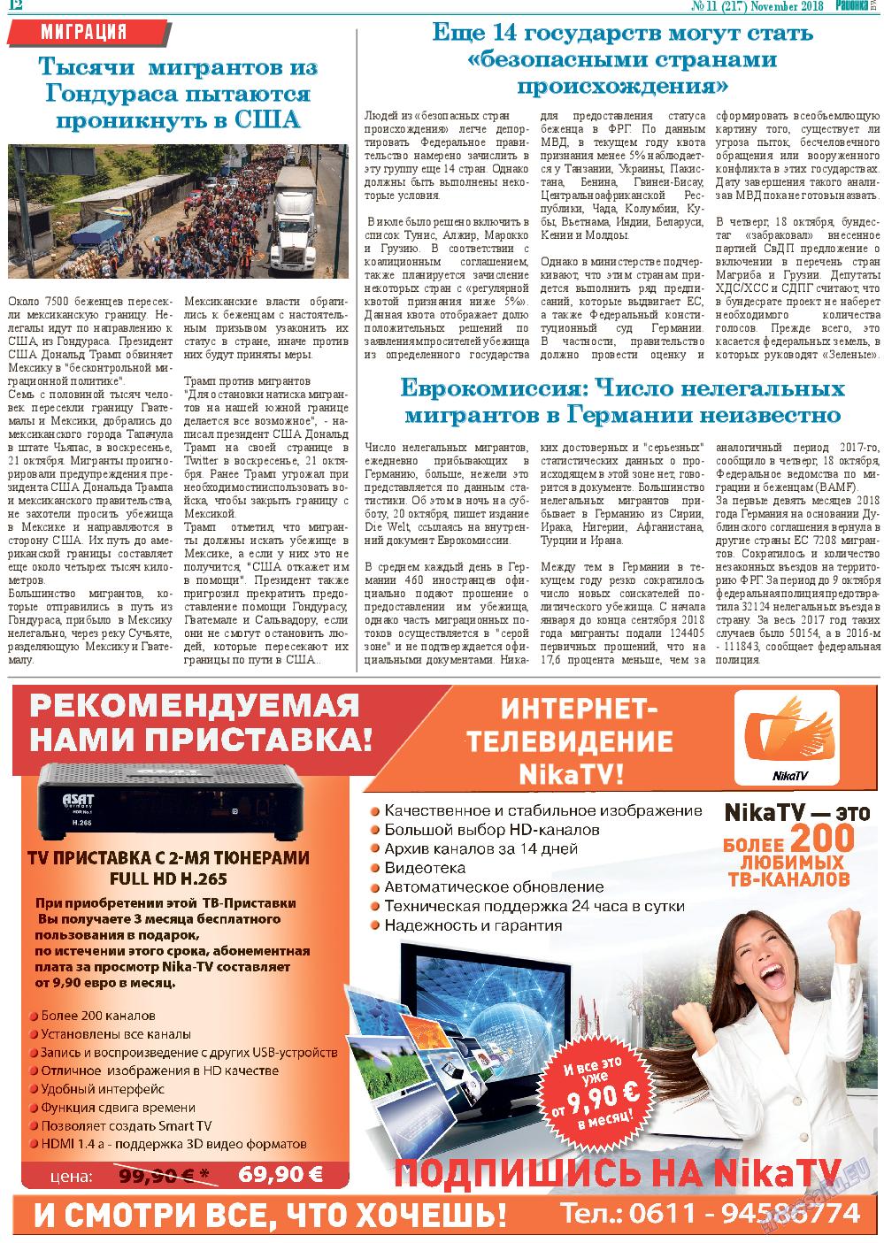 Районка-West (газета). 2018 год, номер 11, стр. 12