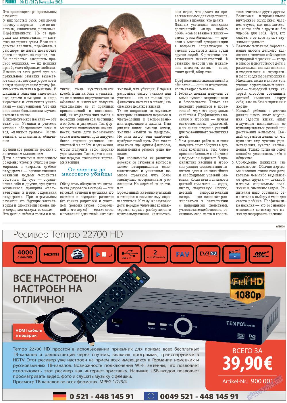 Районка-West (газета). 2018 год, номер 11, стр. 27