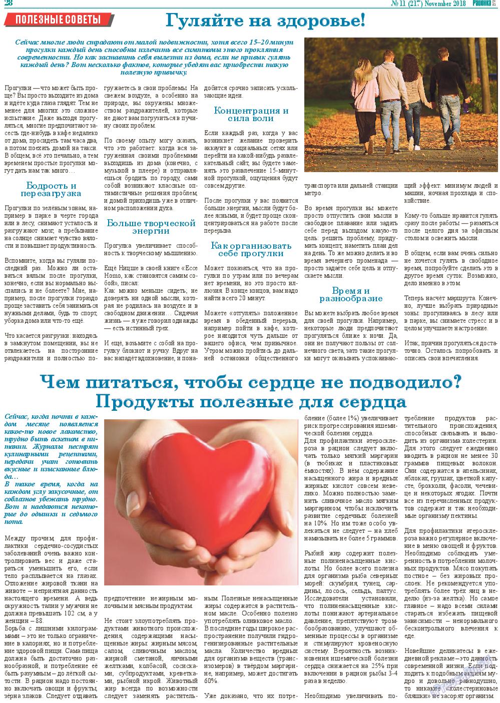 Районка-West (газета). 2018 год, номер 11, стр. 28