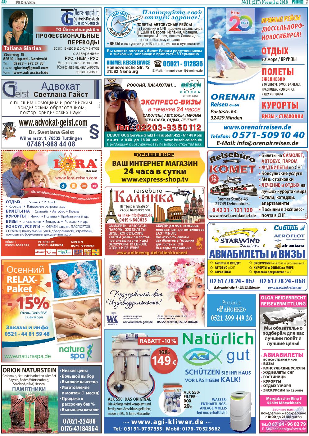Районка-West (газета). 2018 год, номер 11, стр. 40