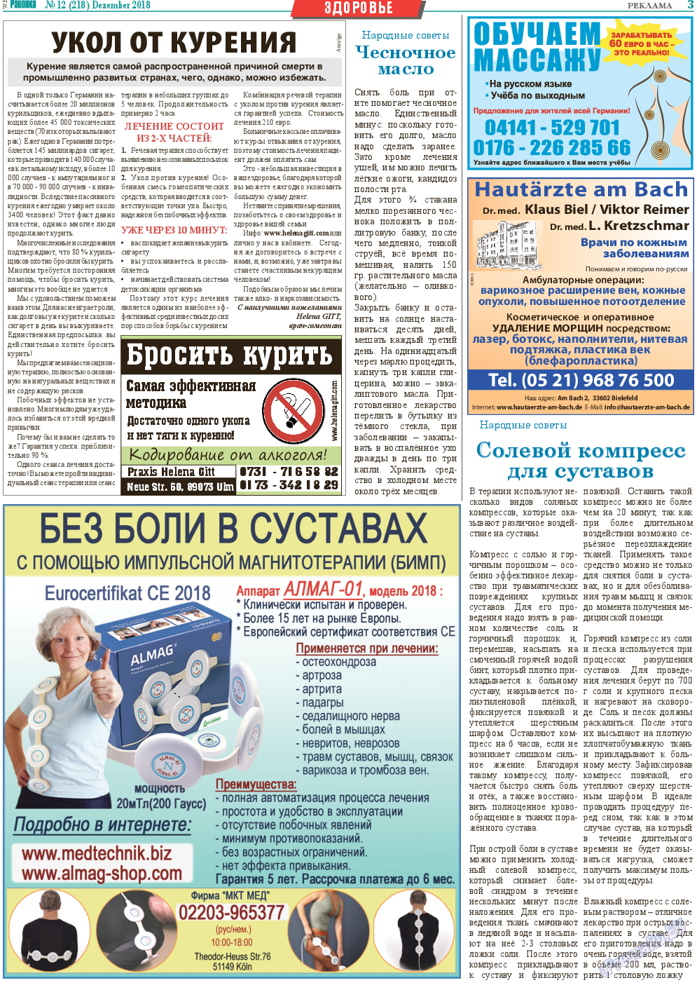 Районка-West (газета). 2018 год, номер 12, стр. 3