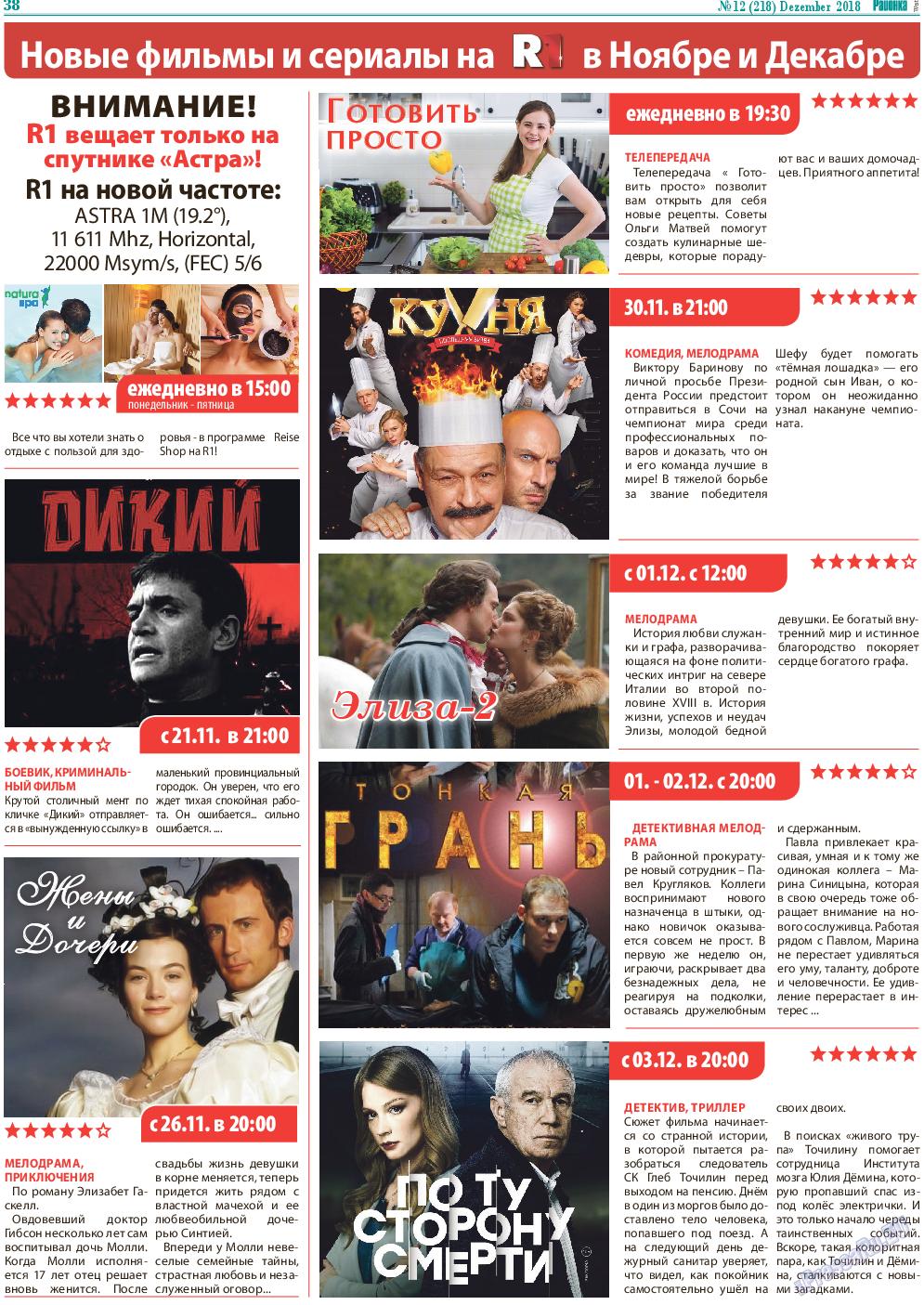 Районка-West (газета). 2018 год, номер 12, стр. 38