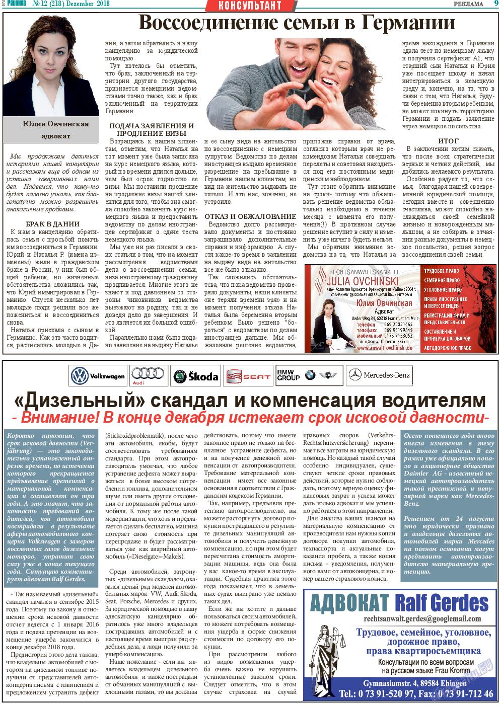 Районка-West (газета). 2018 год, номер 12, стр. 9