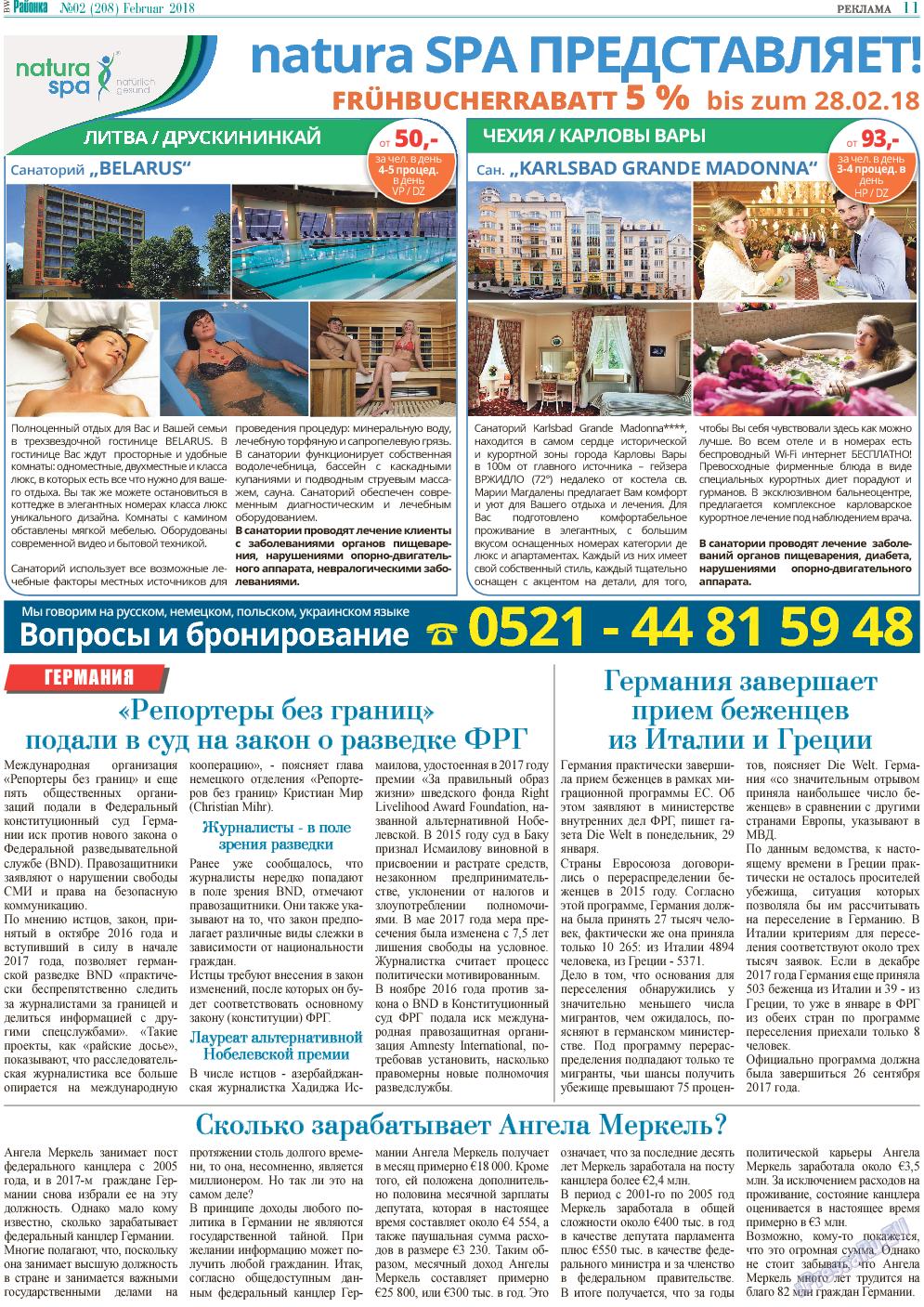 Районка-West (газета). 2018 год, номер 2, стр. 11