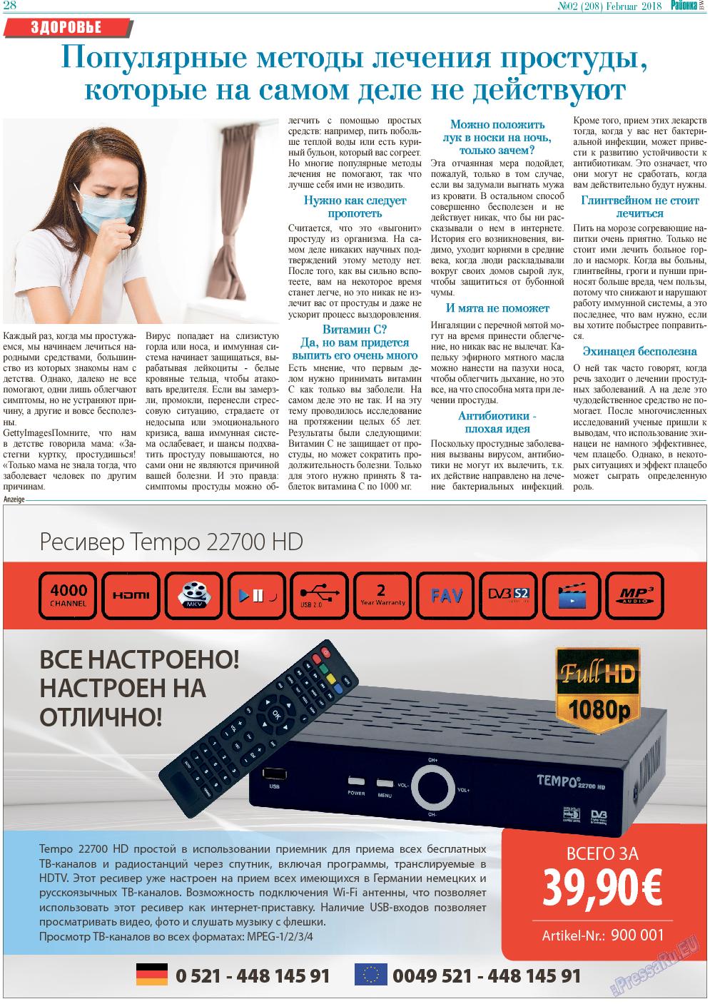 Районка-West (газета). 2018 год, номер 2, стр. 28