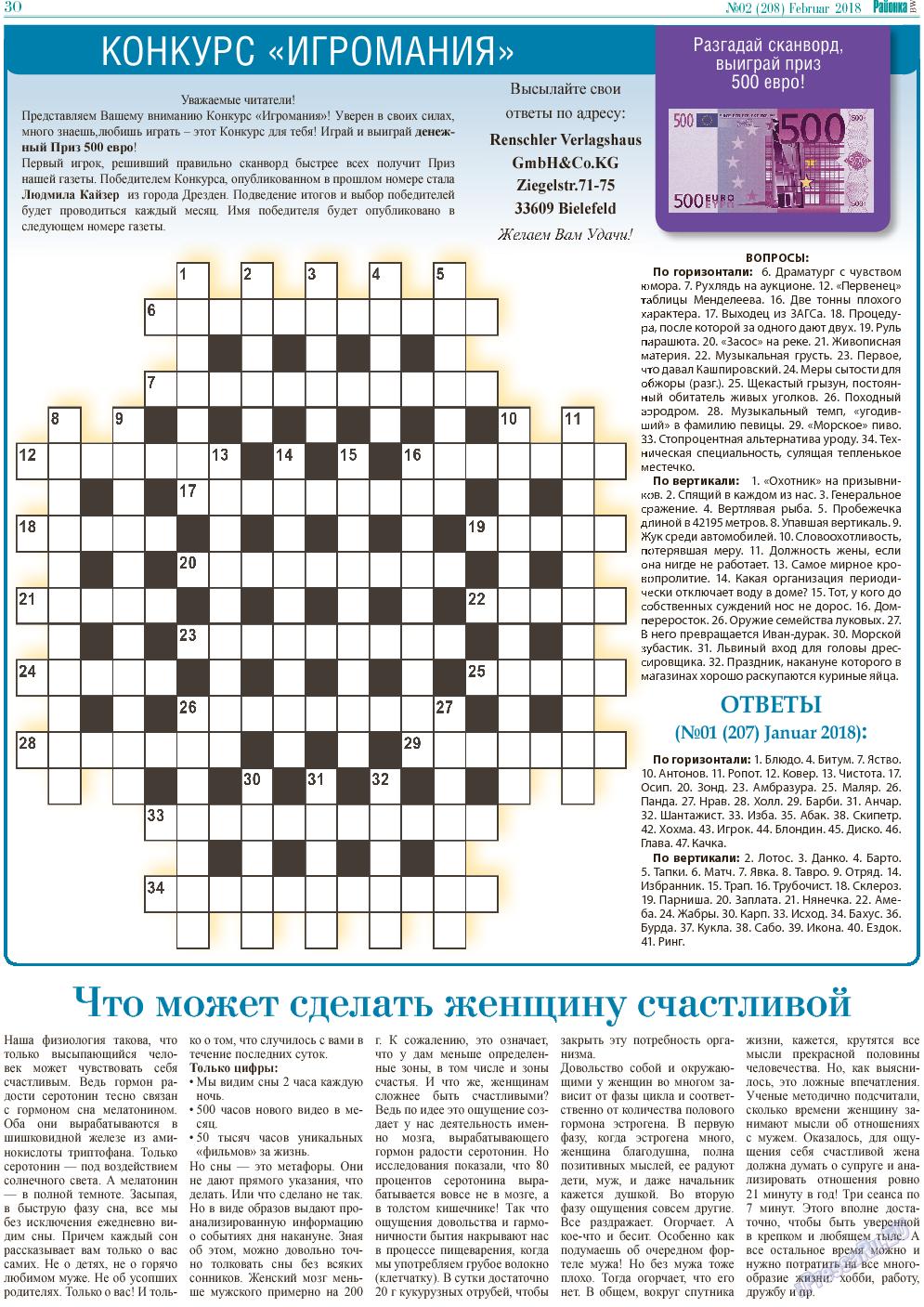 Районка-West (газета). 2018 год, номер 2, стр. 30