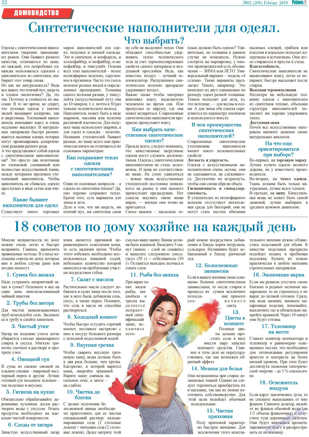 Районка-West (газета). 2018 год, номер 2, стр. 32