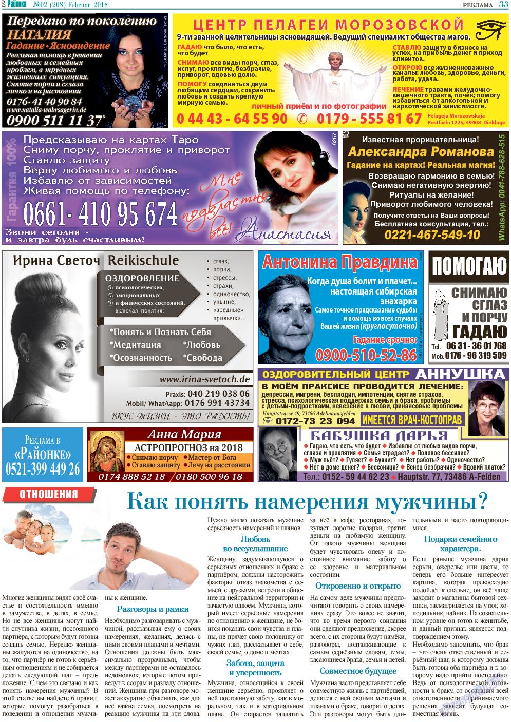 Районка-West (газета). 2018 год, номер 2, стр. 33