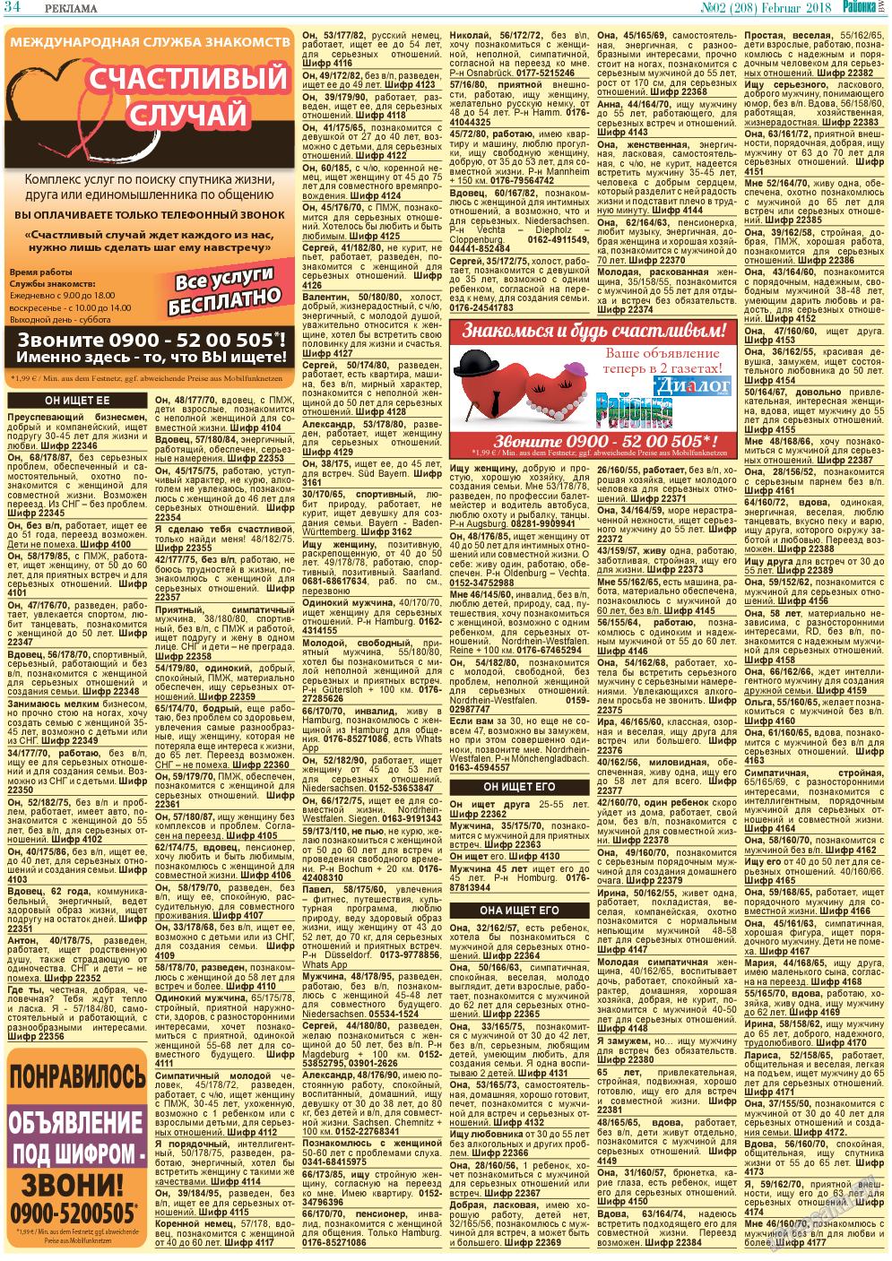 Районка-West (газета). 2018 год, номер 2, стр. 34