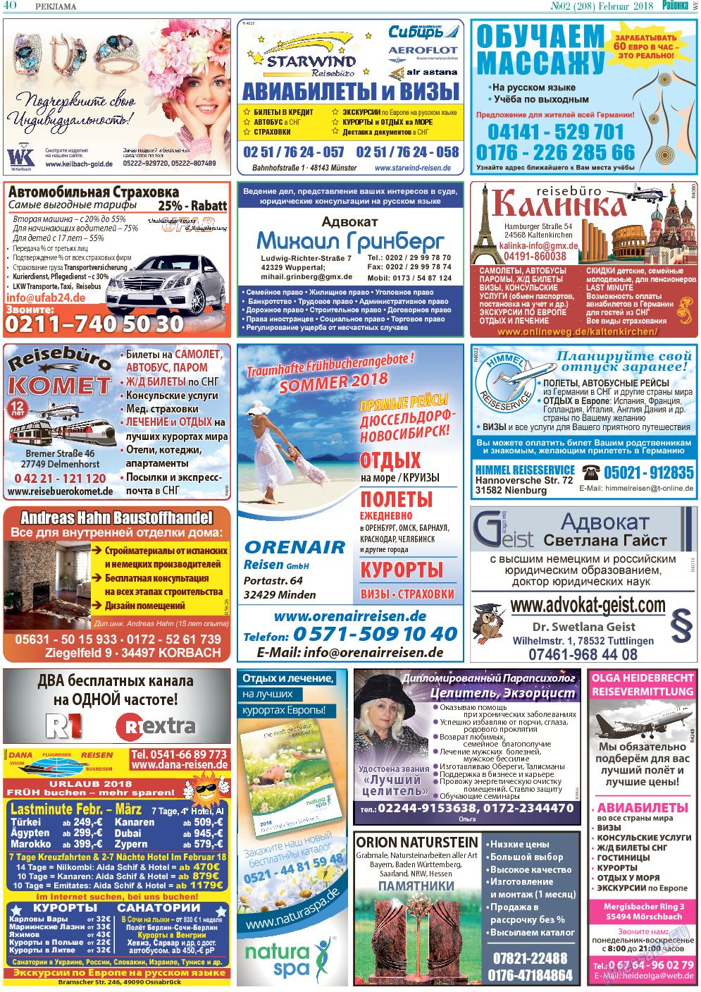Районка-West (газета). 2018 год, номер 2, стр. 39