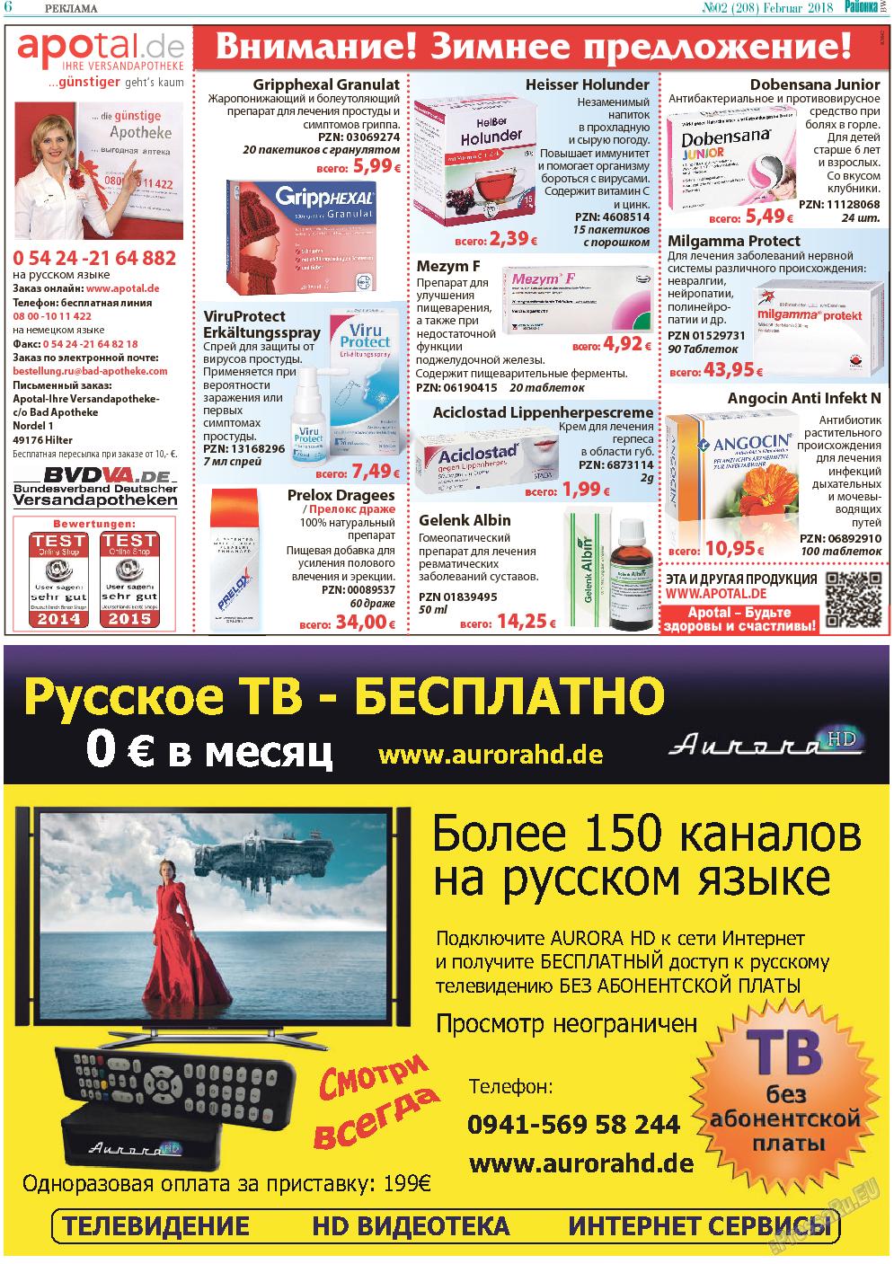 Районка-West (газета). 2018 год, номер 2, стр. 6
