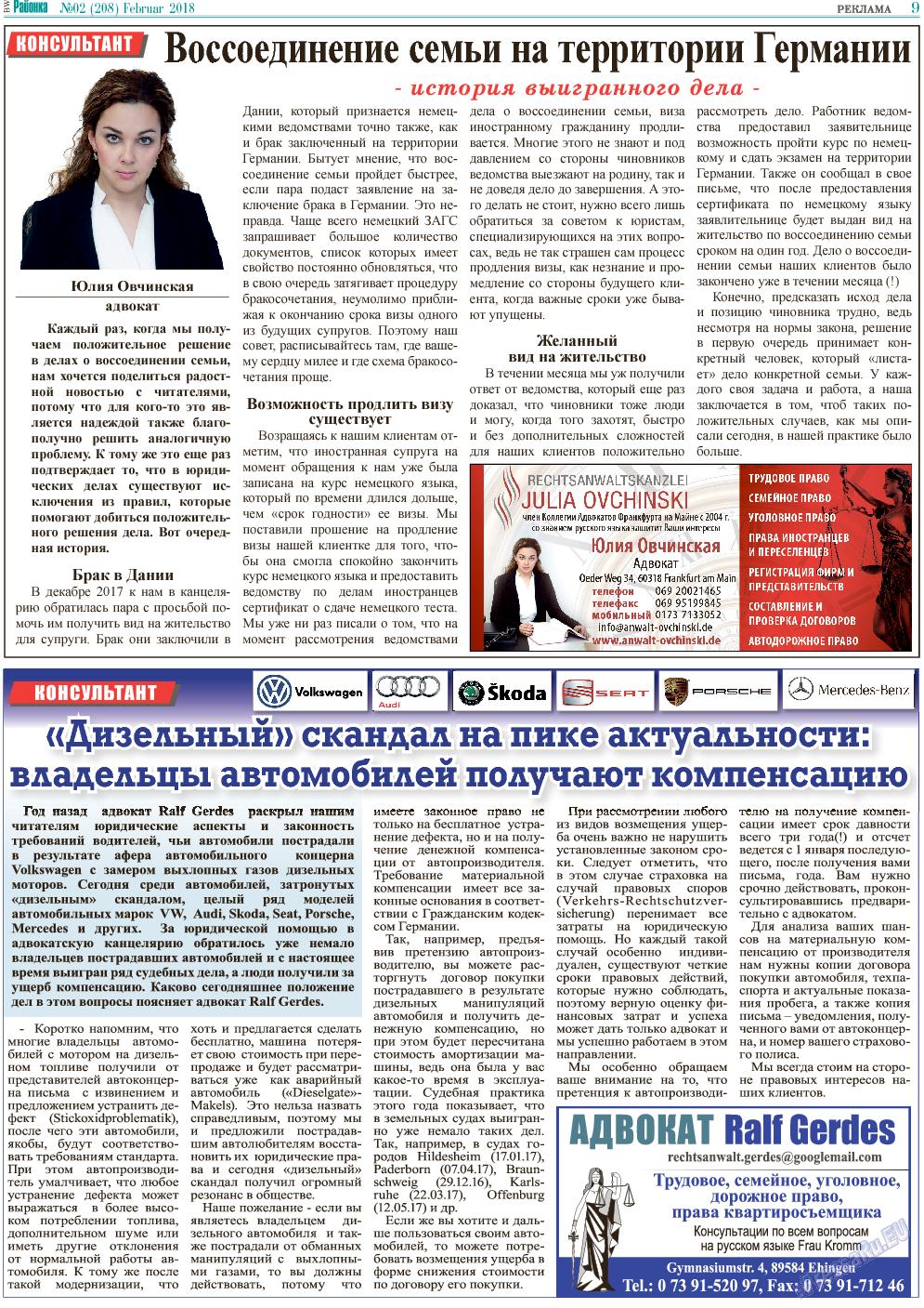 Районка-West (газета). 2018 год, номер 2, стр. 9