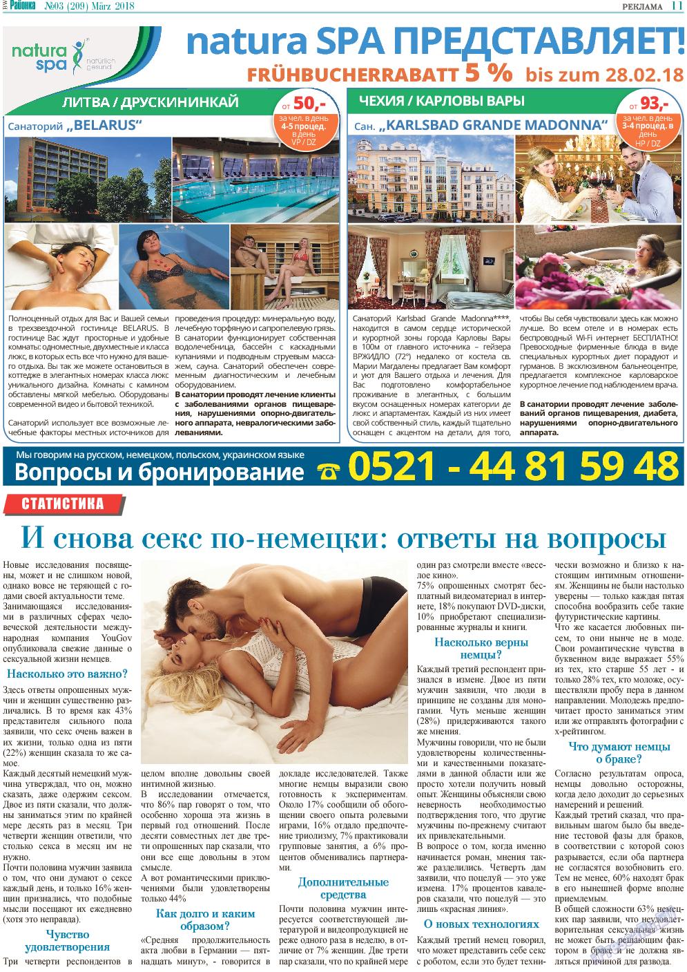 Районка-West (газета). 2018 год, номер 3, стр. 11