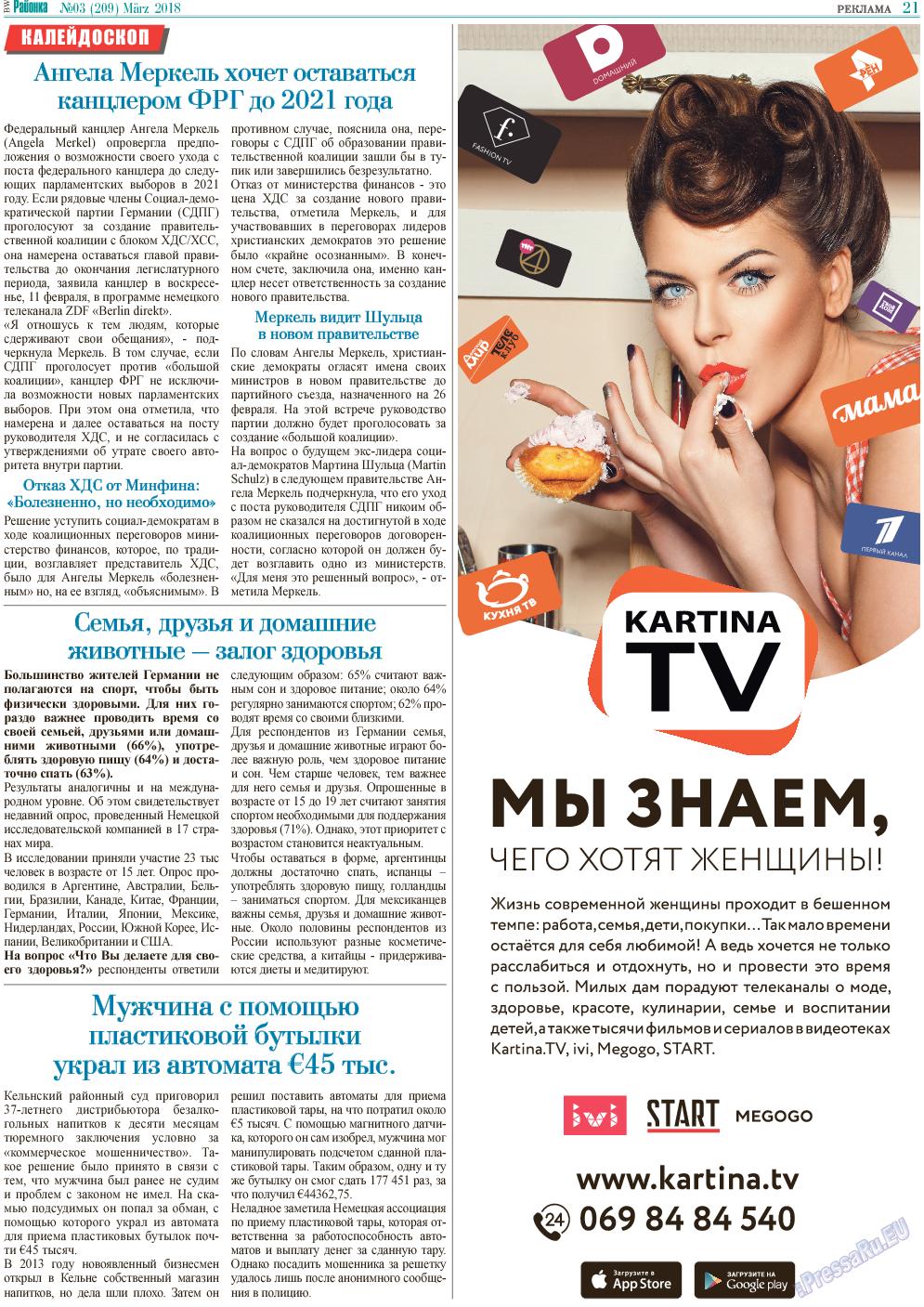 Районка-West (газета). 2018 год, номер 3, стр. 21