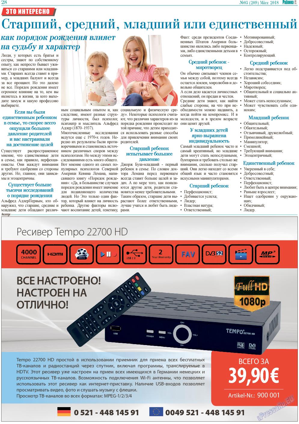 Районка-West (газета). 2018 год, номер 3, стр. 28