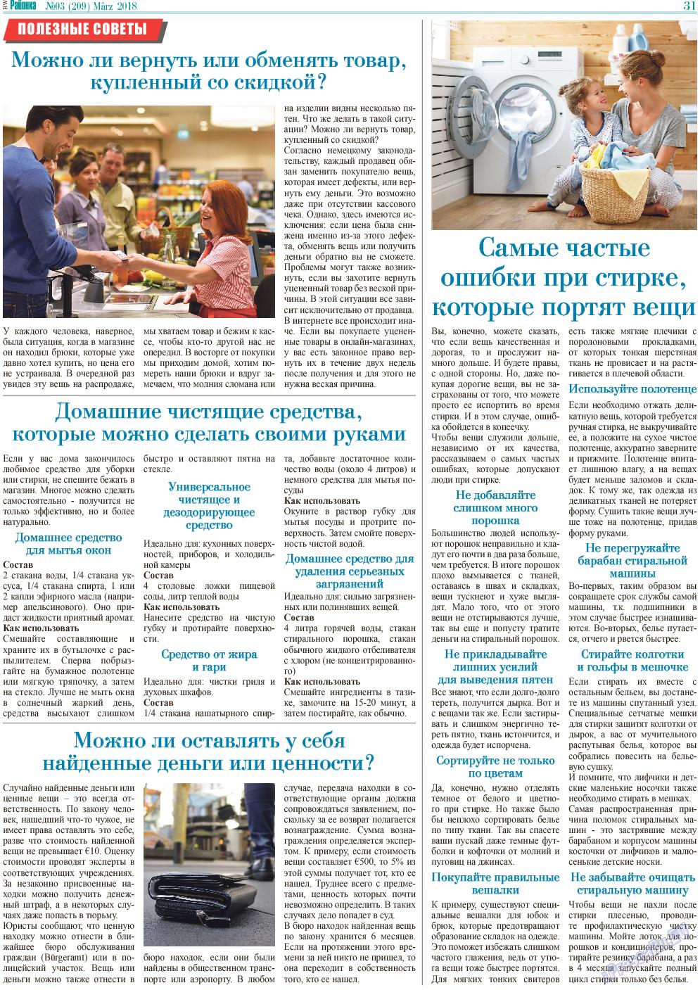 Районка-West (газета). 2018 год, номер 3, стр. 31
