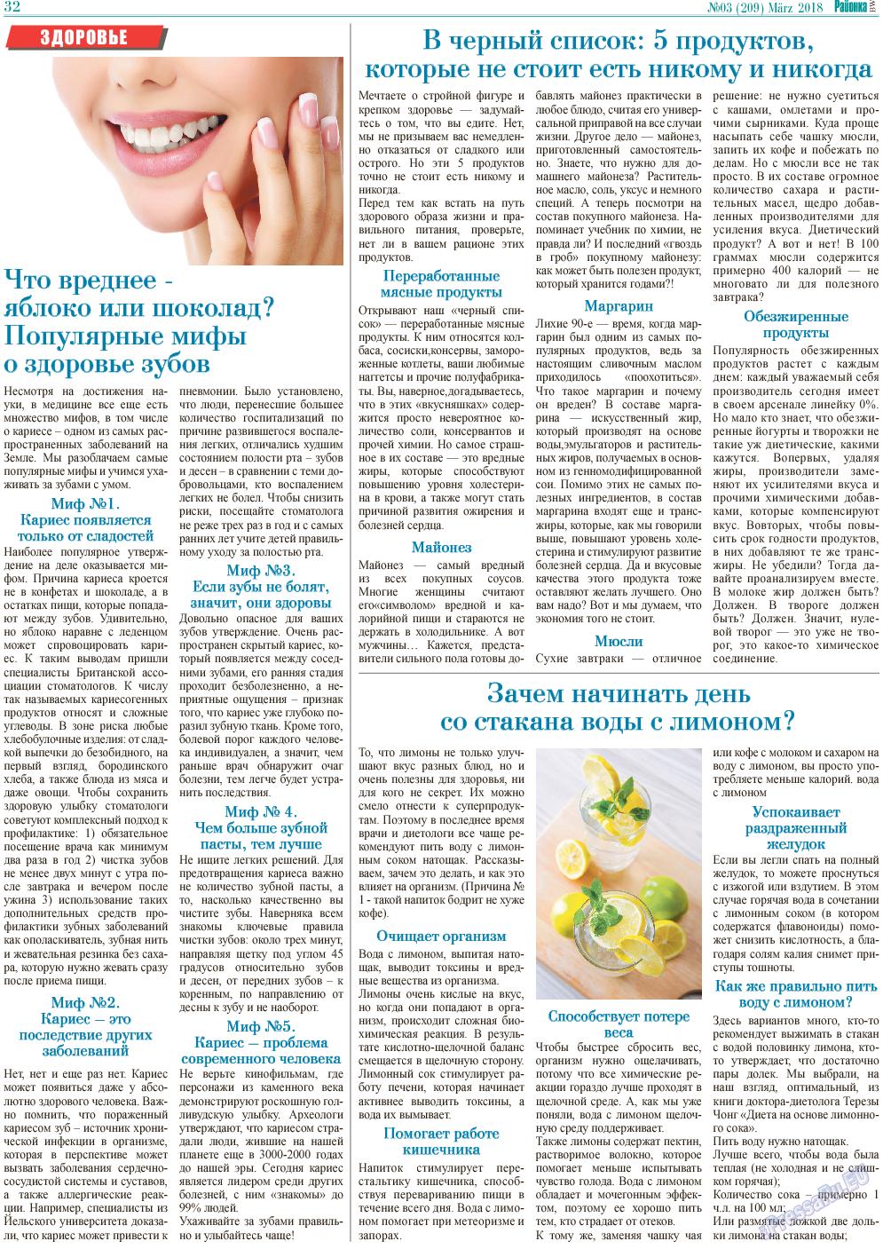 Районка-West (газета). 2018 год, номер 3, стр. 32