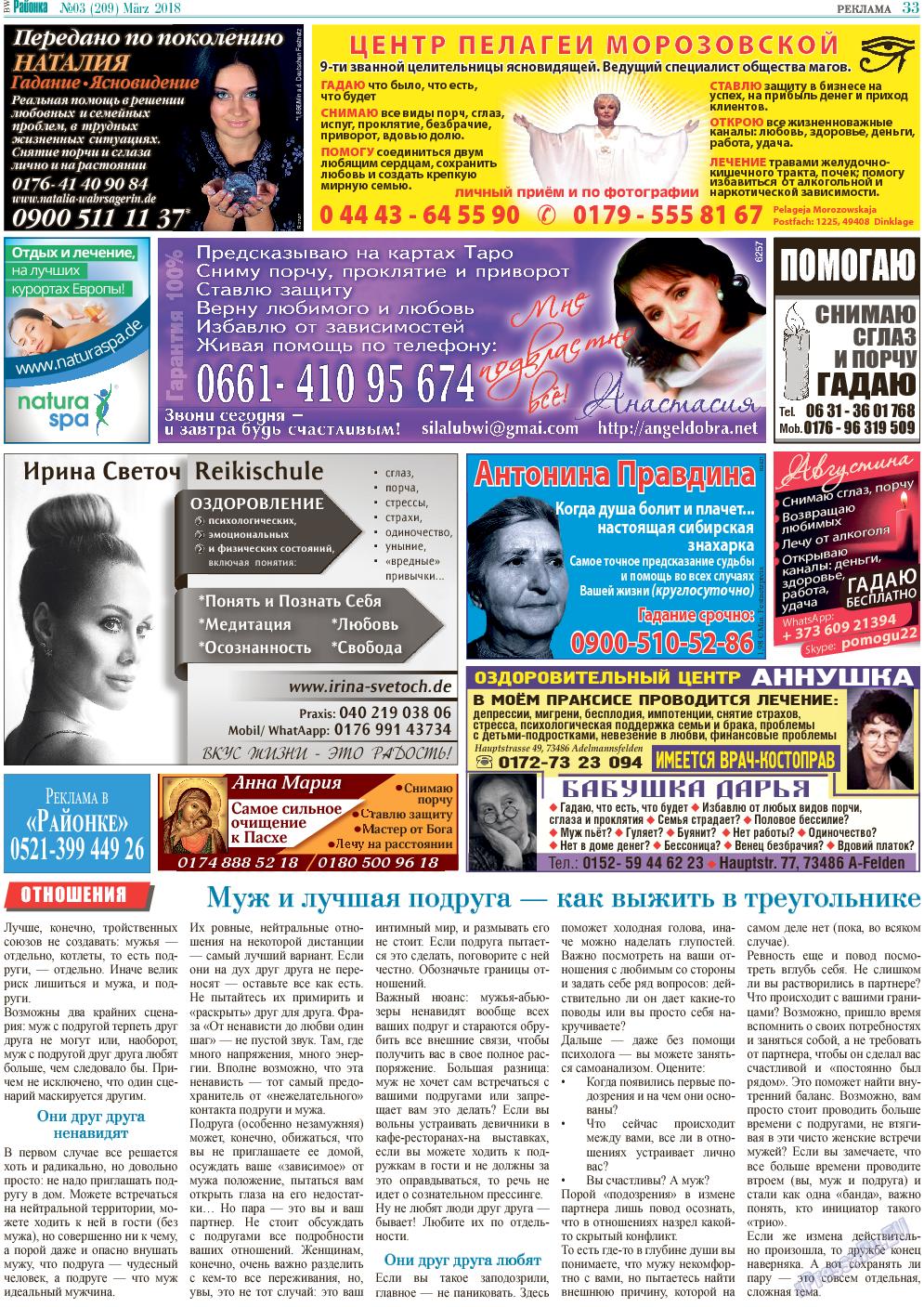 Районка-West (газета). 2018 год, номер 3, стр. 33