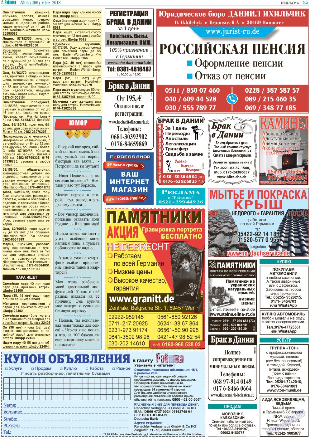 Районка-West (газета). 2018 год, номер 3, стр. 35