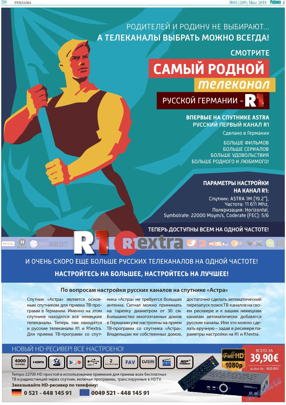 Районка-West (газета). 2018 год, номер 3, стр. 38