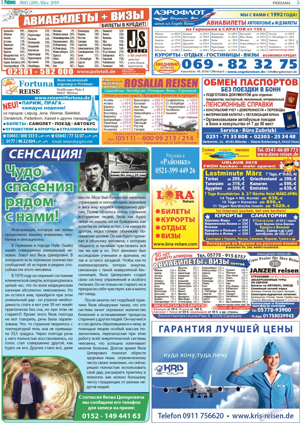 Районка-West (газета). 2018 год, номер 3, стр. 5