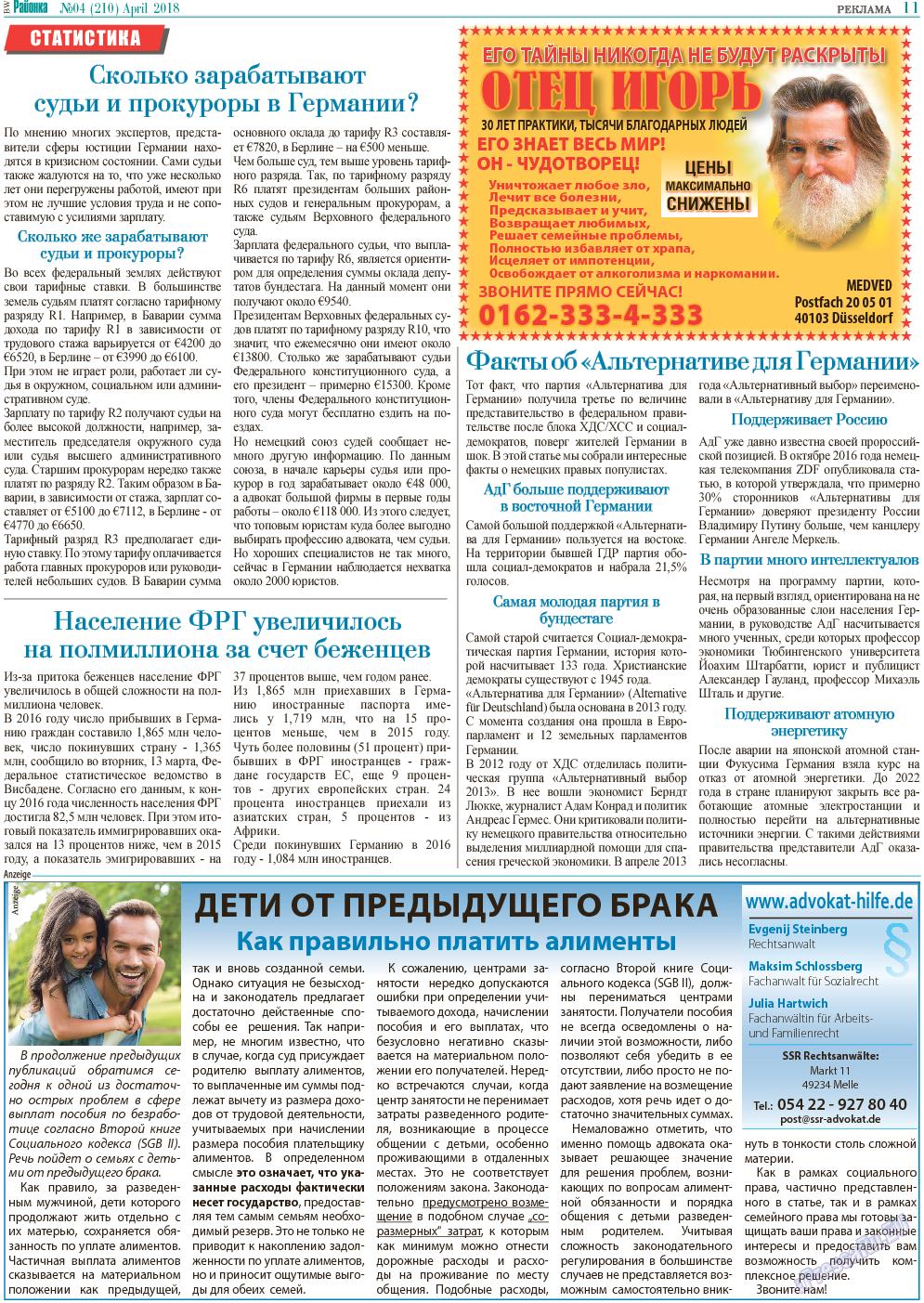 Районка-West (газета). 2018 год, номер 4, стр. 11