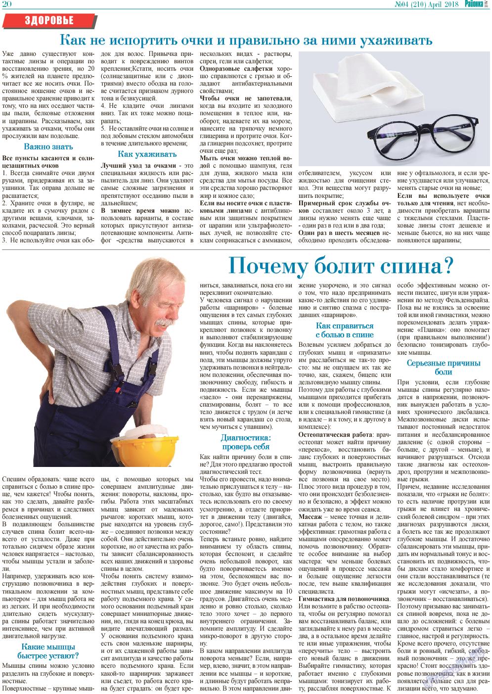 Районка-West (газета). 2018 год, номер 4, стр. 20