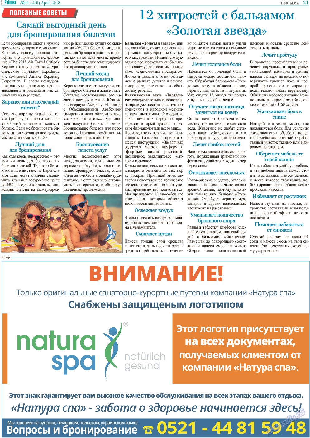 Районка-West (газета). 2018 год, номер 4, стр. 31