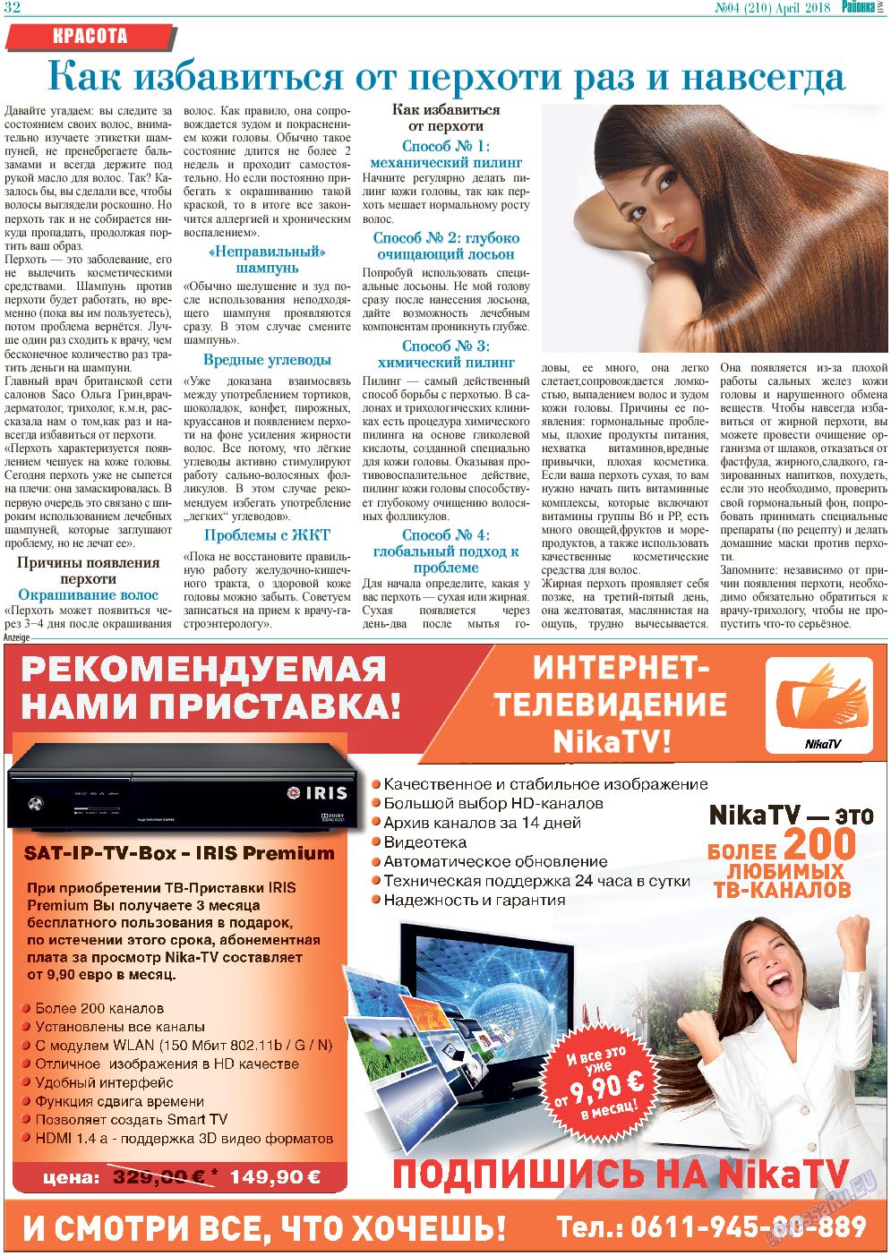 Районка-West (газета). 2018 год, номер 4, стр. 32