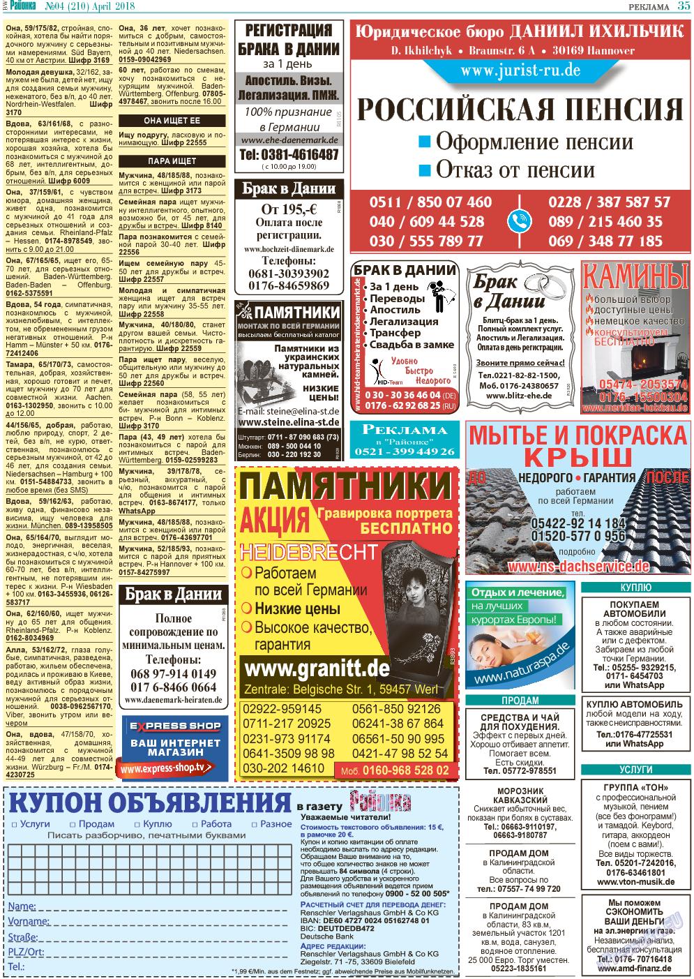 Районка-West (газета). 2018 год, номер 4, стр. 35