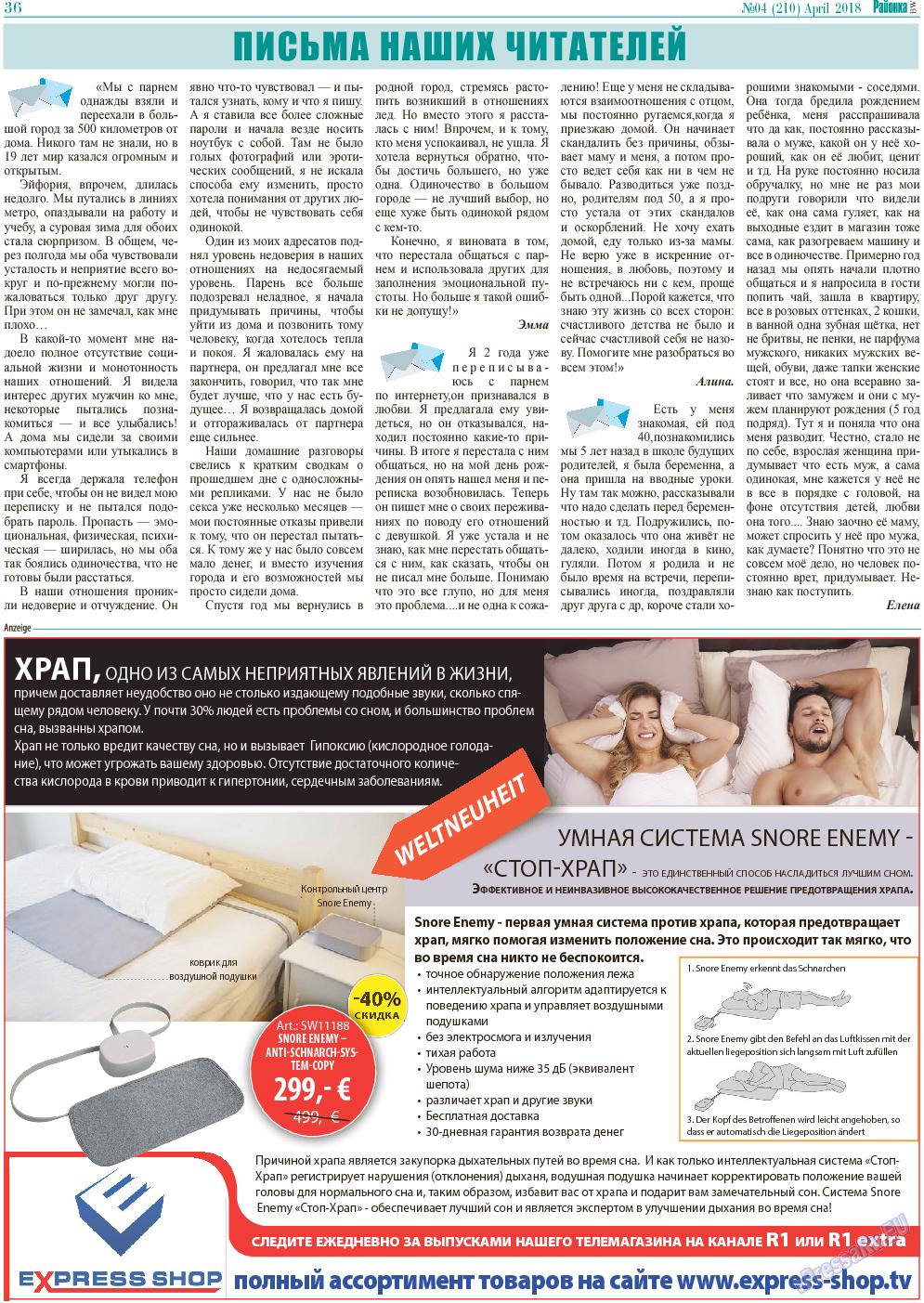 Районка-West (газета). 2018 год, номер 4, стр. 36