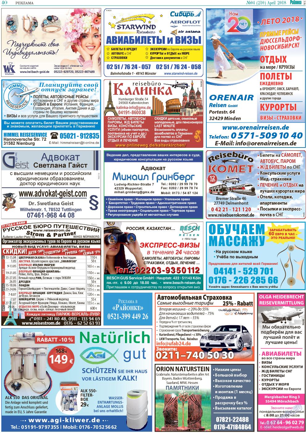 Районка-West (газета). 2018 год, номер 4, стр. 40