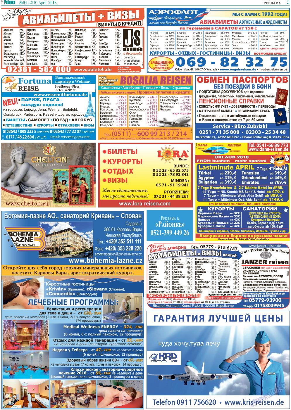 Районка-West (газета). 2018 год, номер 4, стр. 5
