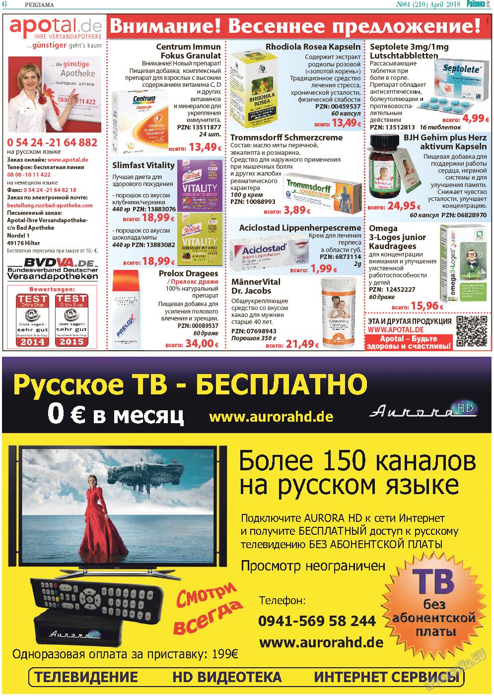 Районка-West (газета). 2018 год, номер 4, стр. 6