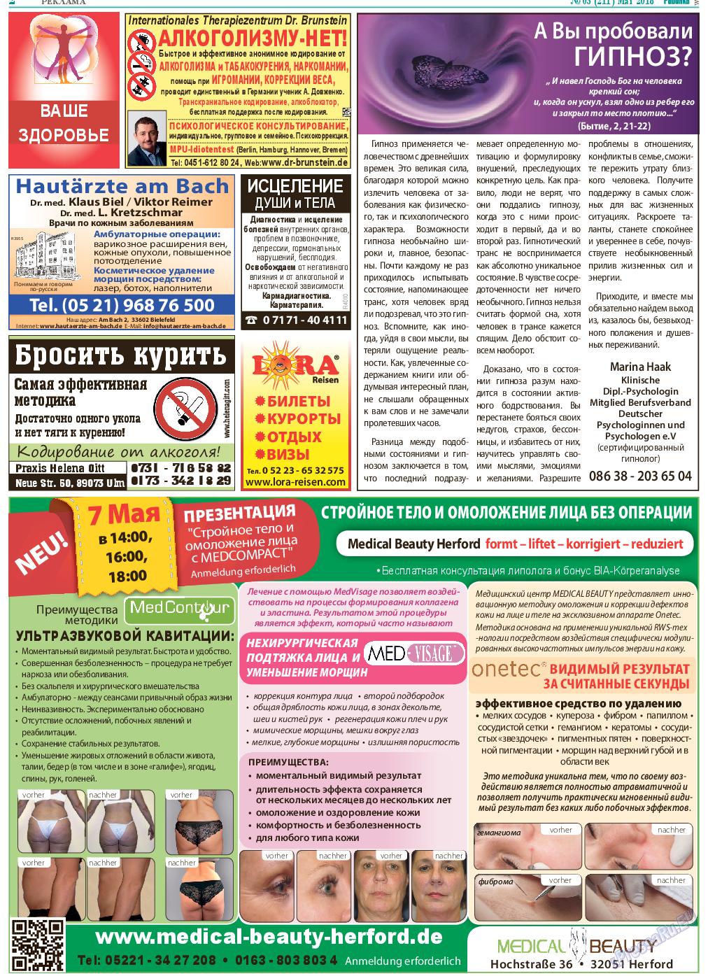 Районка-West (газета). 2018 год, номер 5, стр. 2