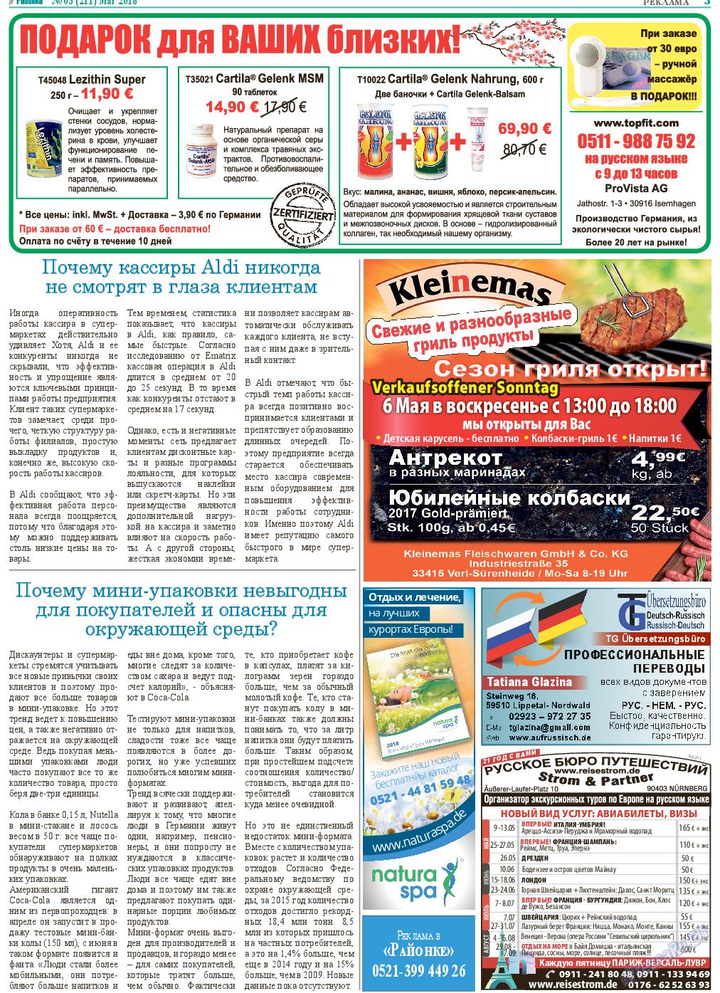 Районка-West (газета). 2018 год, номер 5, стр. 3