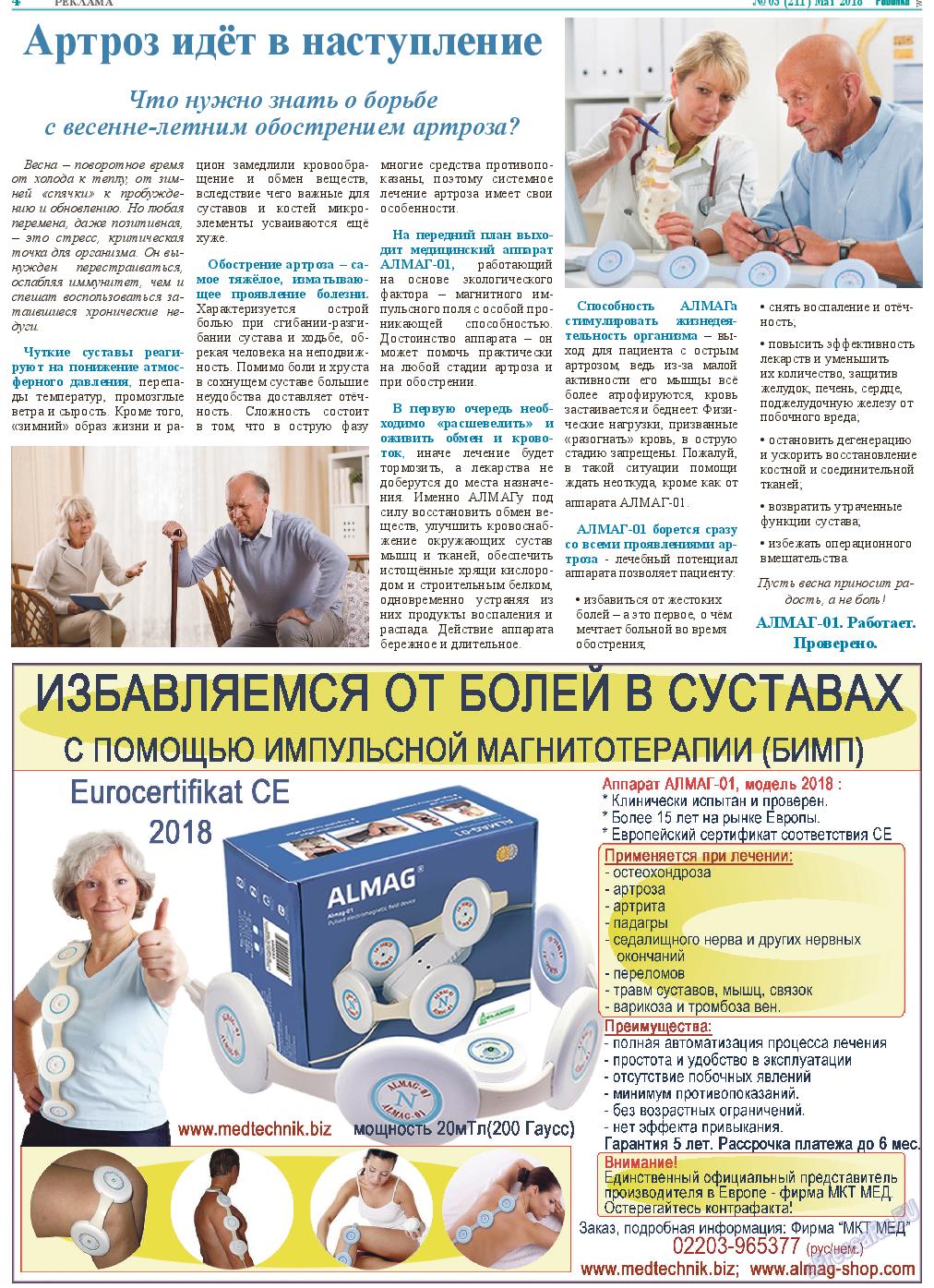 Районка-West (газета). 2018 год, номер 5, стр. 4