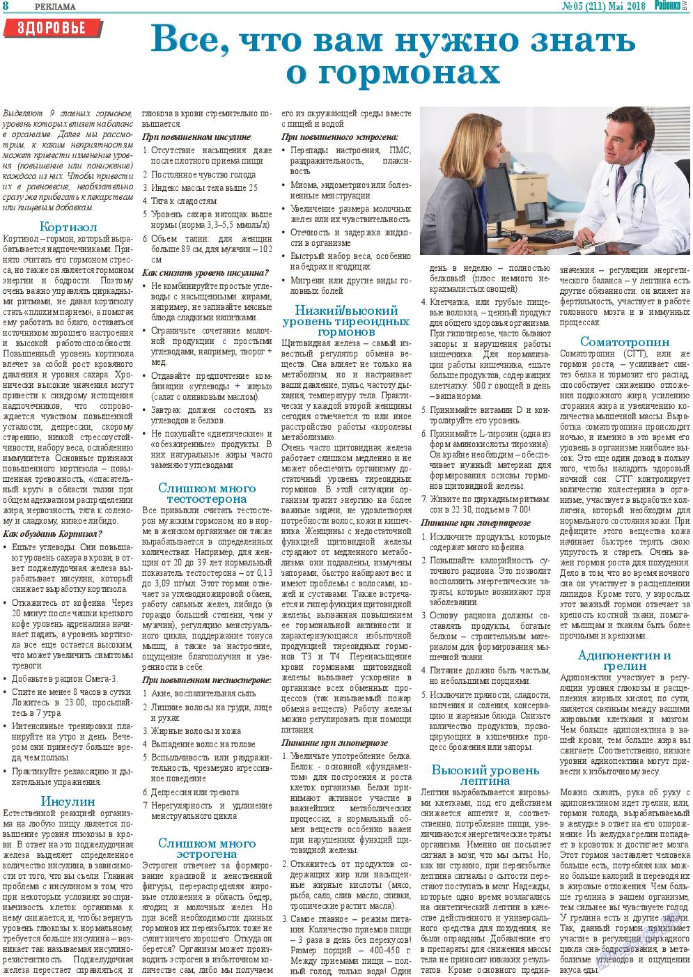 Районка-West (газета). 2018 год, номер 5, стр. 8