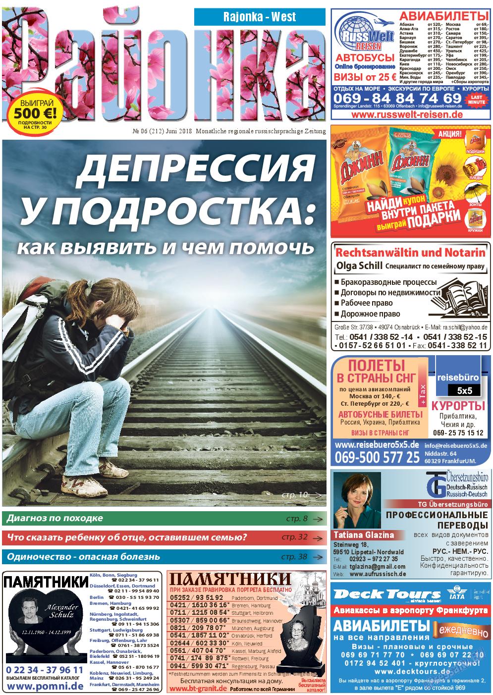 Районка-West (газета). 2018 год, номер 6, стр. 1