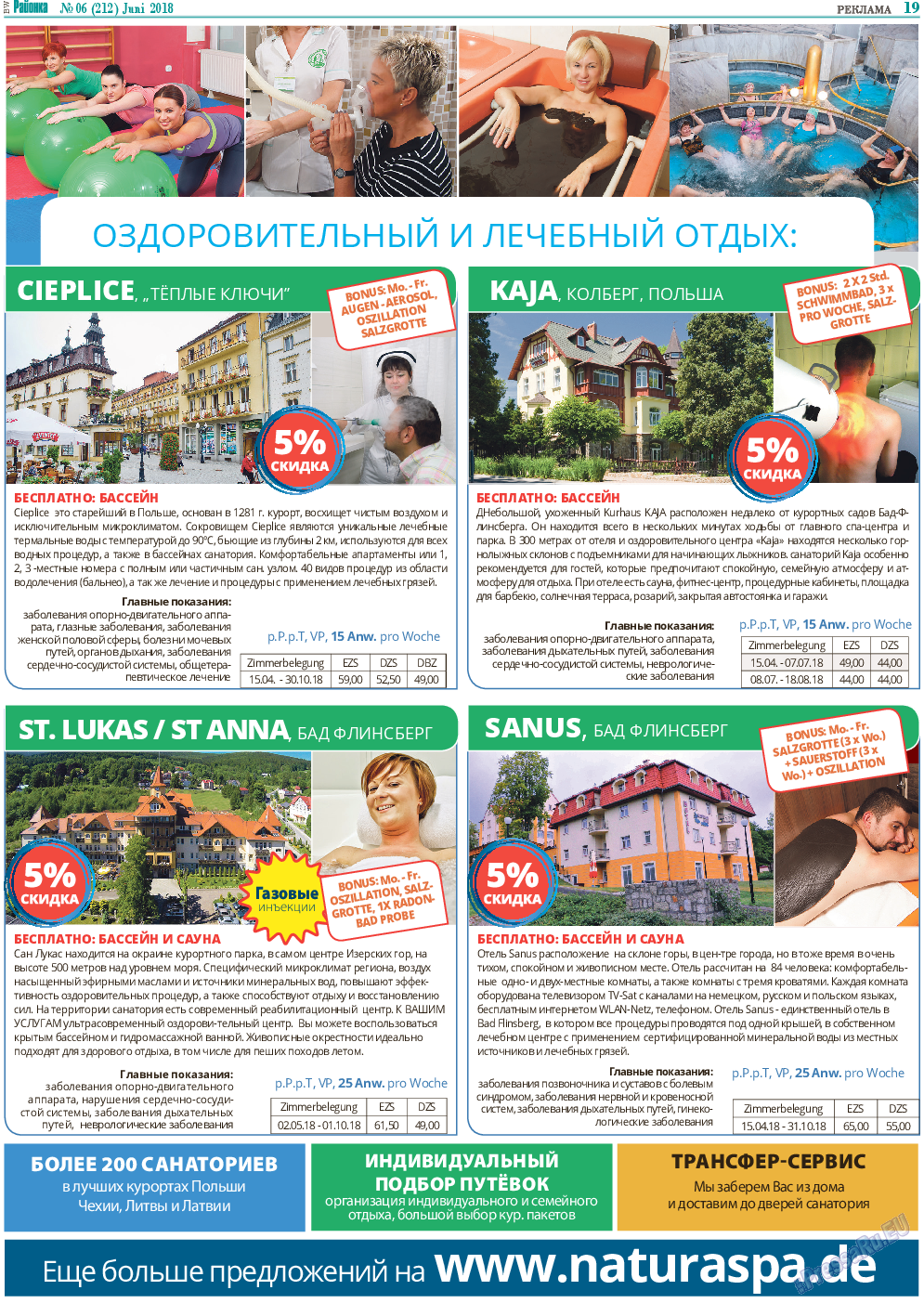 Районка-West (газета). 2018 год, номер 6, стр. 19