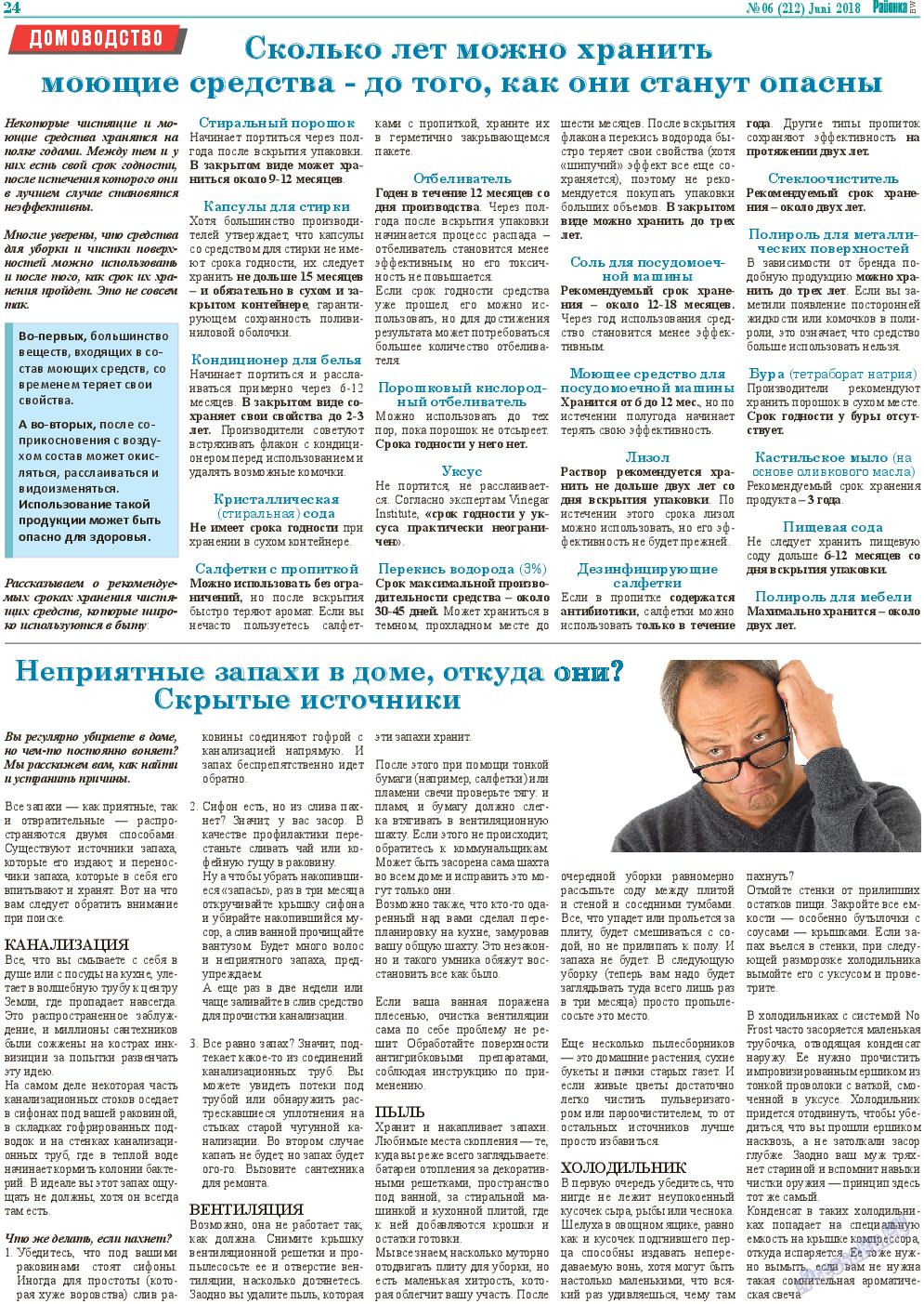 Районка-West (газета). 2018 год, номер 6, стр. 24