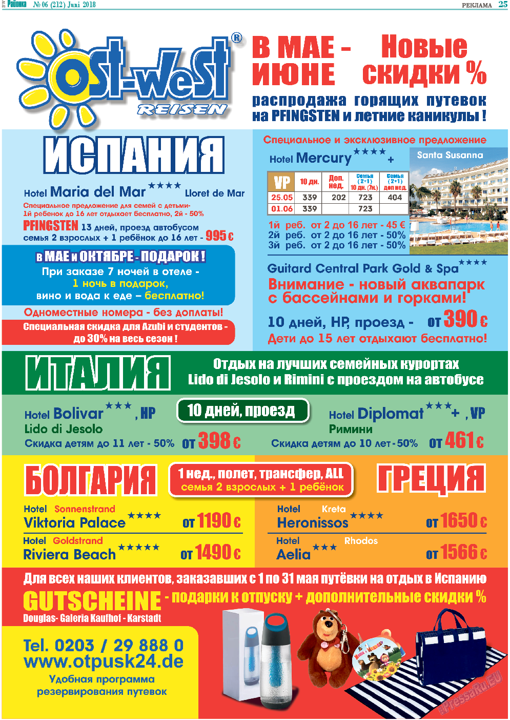 Районка-West (газета). 2018 год, номер 6, стр. 25