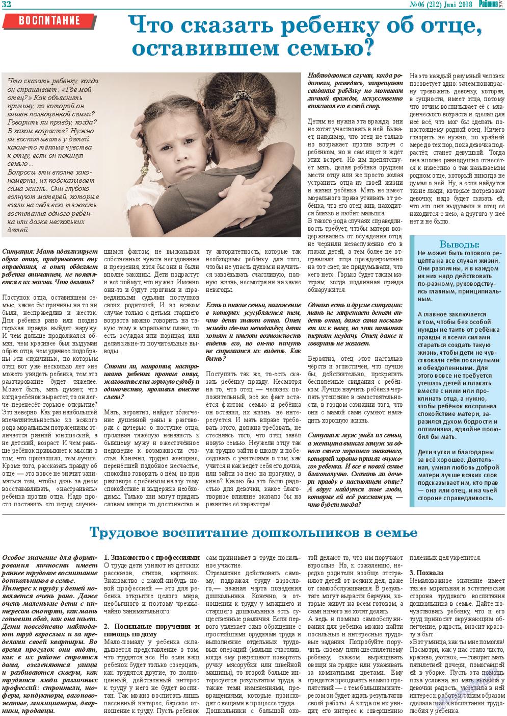 Районка-West (газета). 2018 год, номер 6, стр. 32
