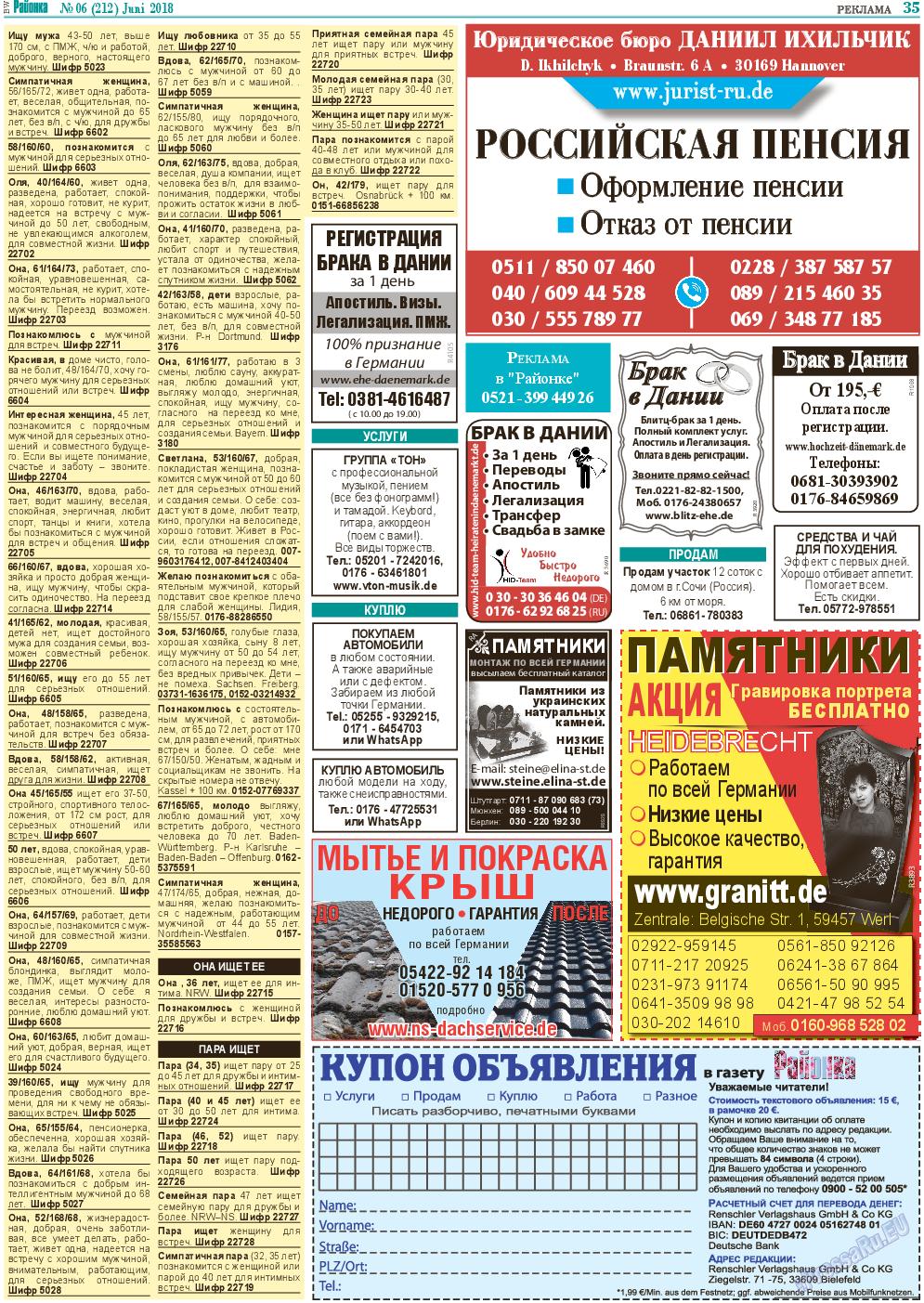 Районка-West (газета). 2018 год, номер 6, стр. 35