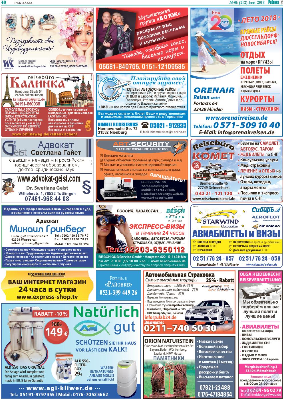 Районка-West (газета). 2018 год, номер 6, стр. 40