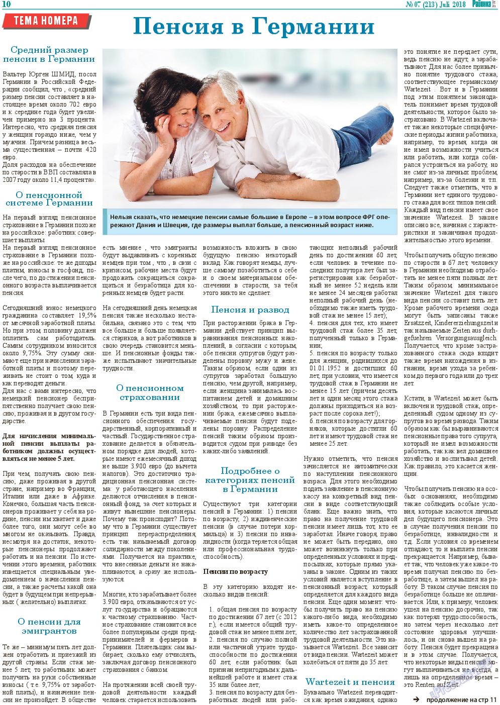 Районка-West (газета). 2018 год, номер 7, стр. 10