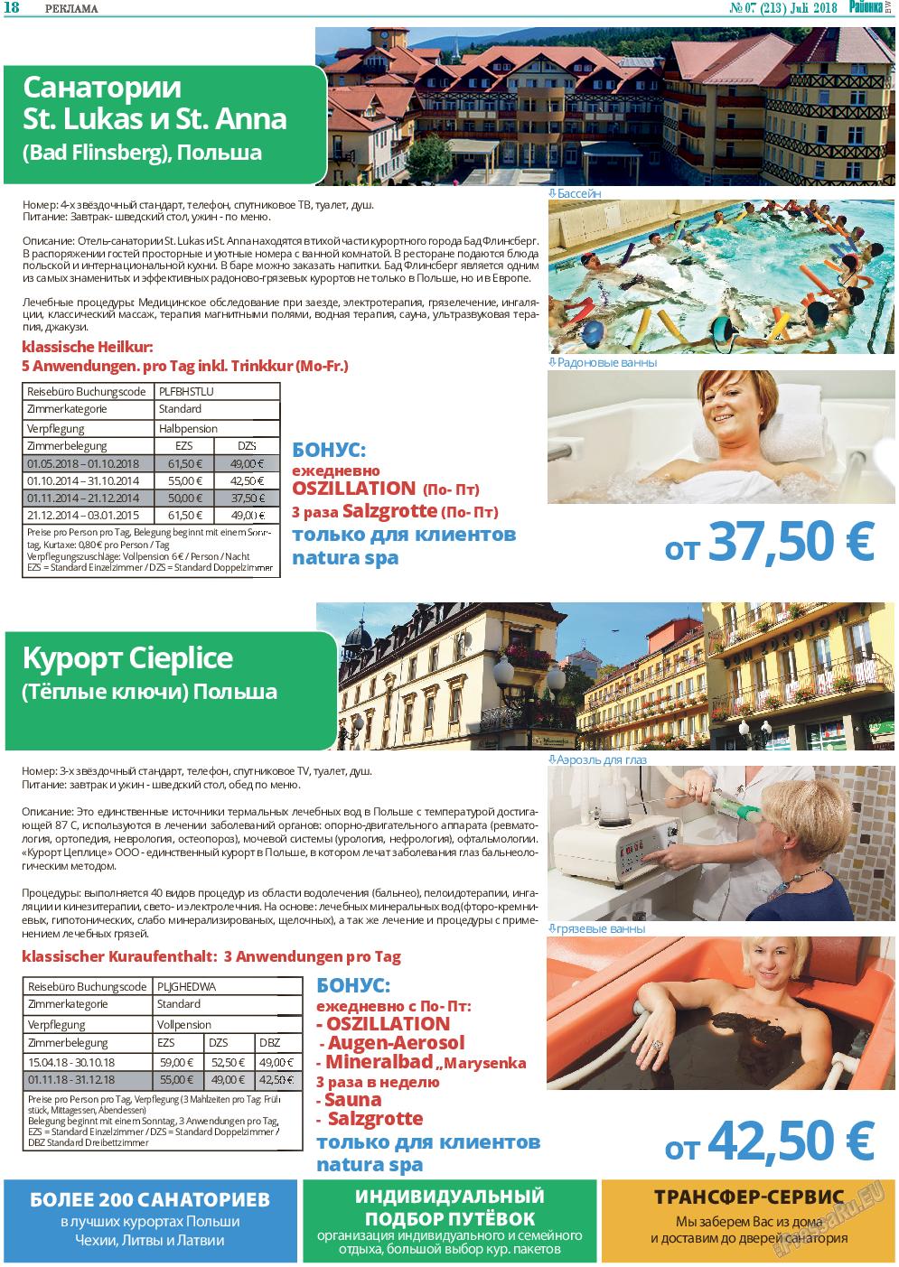 Районка-West (газета). 2018 год, номер 7, стр. 18