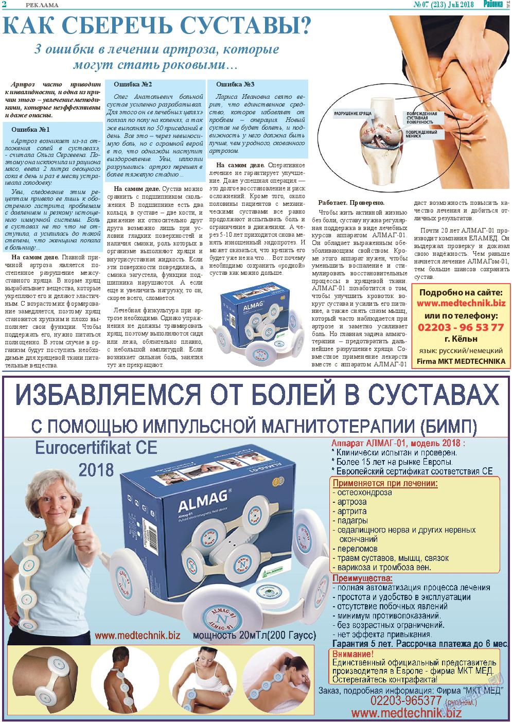 Районка-West (газета). 2018 год, номер 7, стр. 2